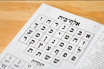apprendre parler hebreu